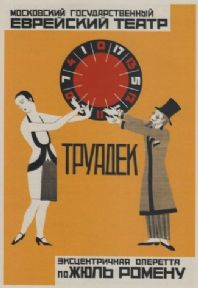 Vintage Russian poster - Moscow Jewish theatre